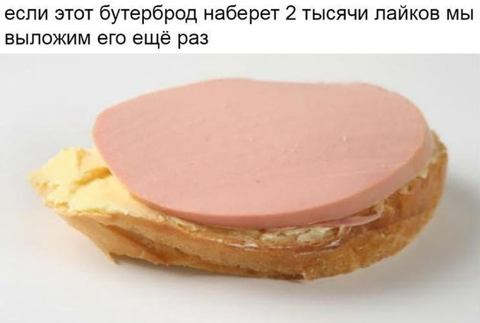 if this sandwich gets 2,000 likes we'll post it again