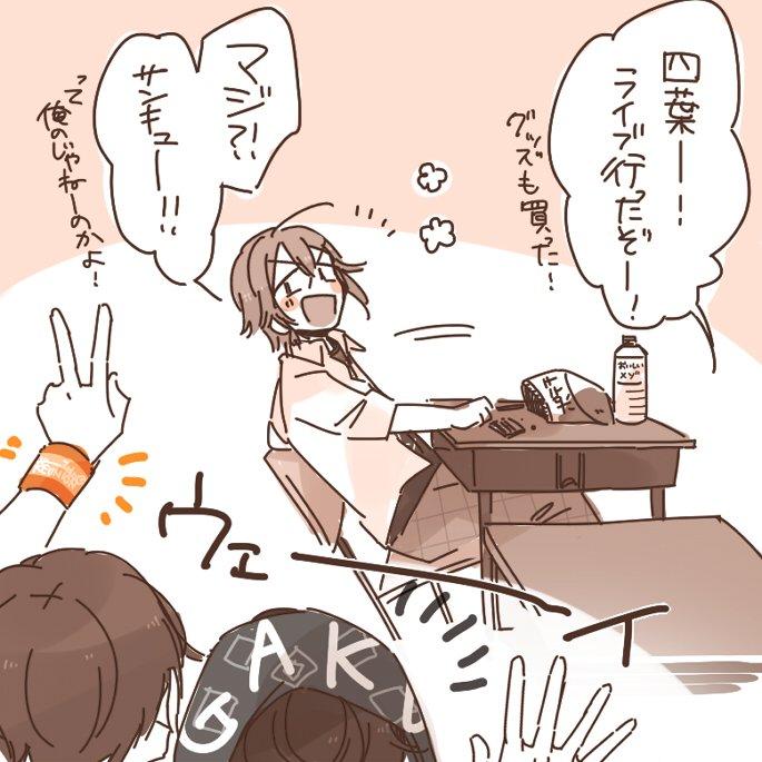 【アイナナ】環とクラスメイト