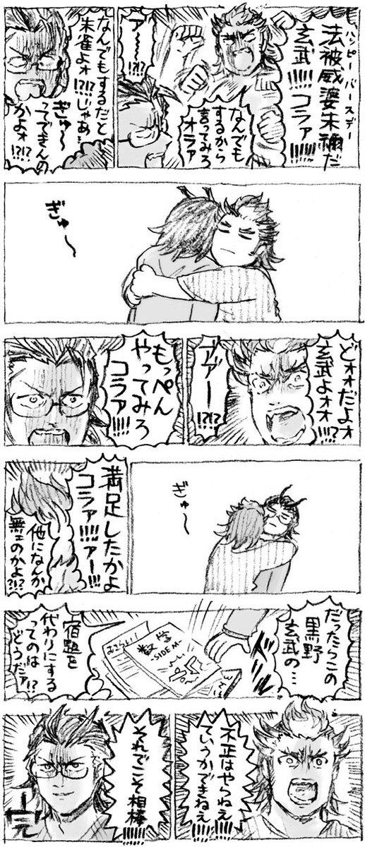神速🔥❄️玄武のバ~スデ~