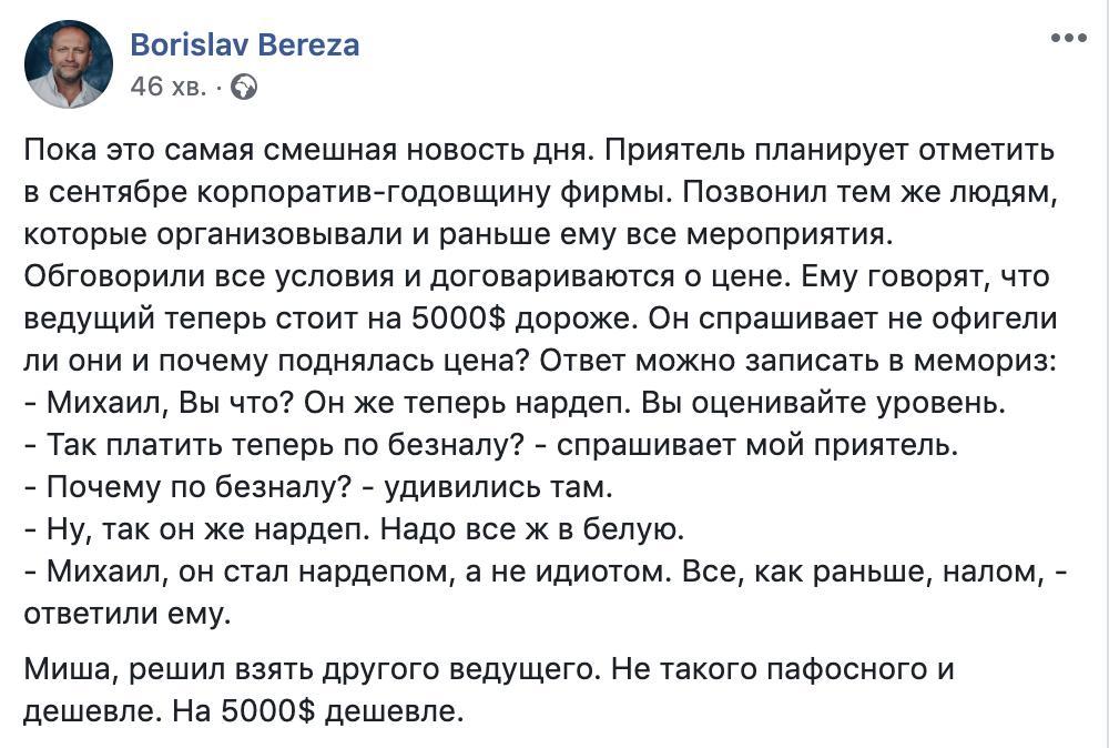 Шоу-бізнес в Україні, вочевидь, піднявся на якісно новий рівень