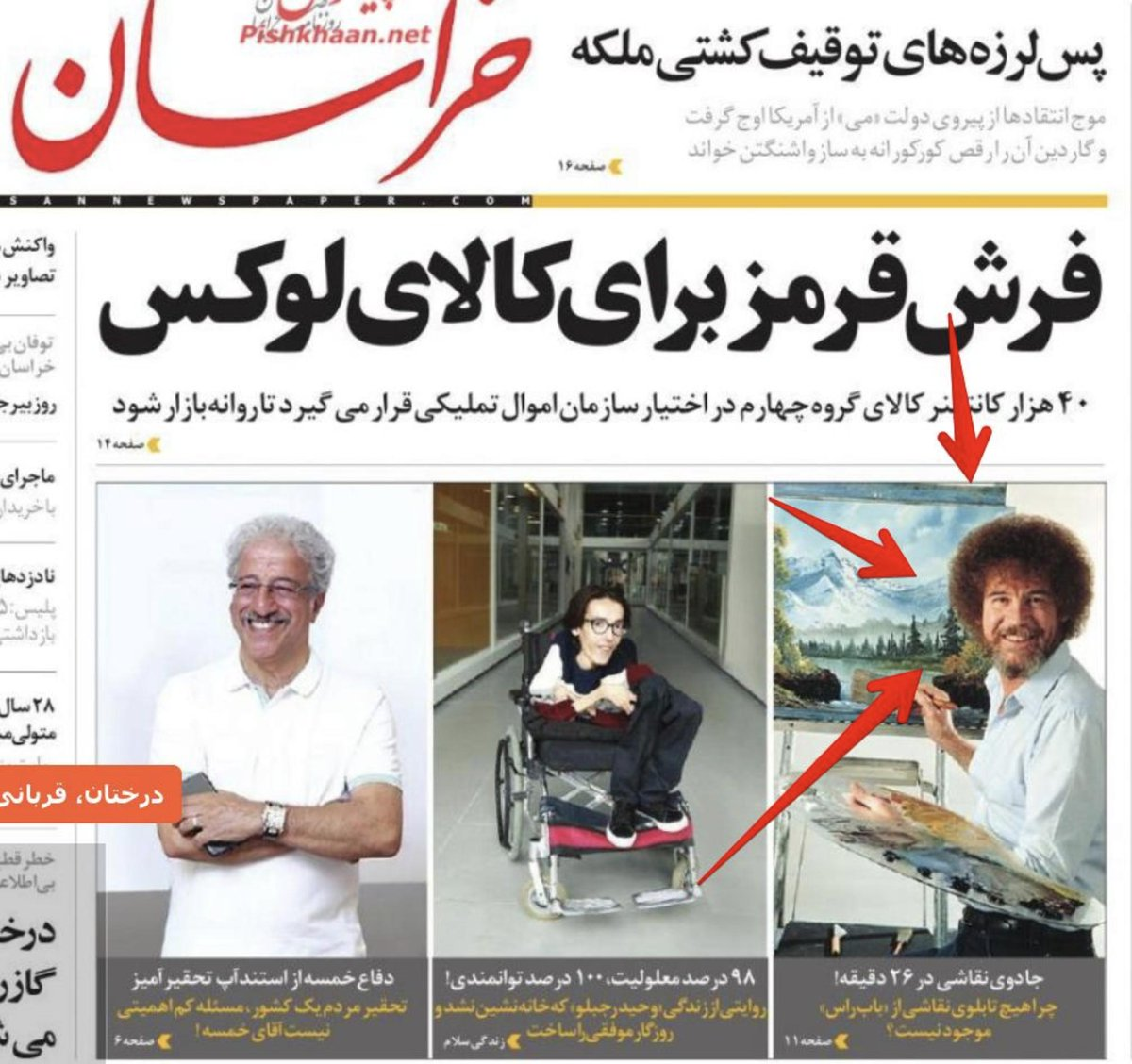 #TIL via @rezahakbari that Bob Ross is big in Iran. The @nytvideo piece on Bob Ross, edited by Emily Rhyne, was front page on Iran's Khorason Daily   You can watch the magical Bob Ross video here: https://www.nytimes.com/video/arts/100000005865824/bob-ross-paintings-mystery.html…