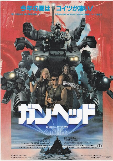 Happy 30th anniversary to Gunhed, one of the coolest cyberpunk mecha movies out there with a GOAT score by Toshiyuki Honda #ガンヘッド<br>http://pic.twitter.com/2mFwj4c4f6