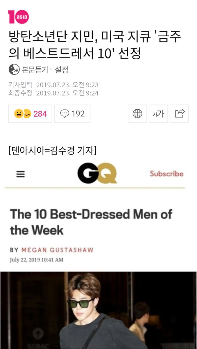 "#JimInNews 190723  BTS Jimin selected by US GQ's ""10 Best-dressed Men of the Week""  Pls like, comment and recommend   http:// naver.me/FEw0nnPi       #JIMIN #지민 @BTS_twt<br>http://pic.twitter.com/jSqMyxvTUS"