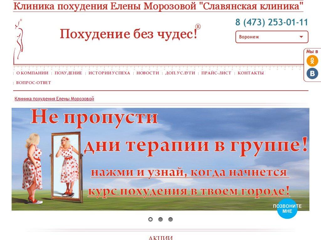Клиника Похудения В Воронеже. Коррекция фигуры