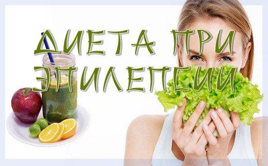 Кетогенная диета в лечении эпилепсии