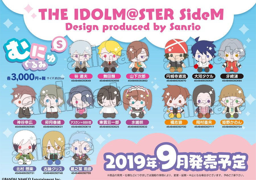 【グッズ】『THE IDOLM@STER SideM』むにゅぐるみS   葛之葉 雨彦、神谷幸広、円城寺道流などがラインナップ✨✨#SideM  🎵予約はこちら🎵 https://www.animate-onlineshop.jp/animetitle/index.php?aid=3744&kw=%E3%82%80%E3%81%AB%E3%82%85%E3%81%90%E3%82%8B%E3%81%BF&spc=&scc=&ss=5&sl=0&nd%5B%5D=7&utm_source=twitter&utm_medium=social&utm_campaign=chara_animetitle3744_%E3%82%80%E3%81%AB%E3%82%85%E3%81%90%E3%82%8B%E3%81%BF_20190722 …