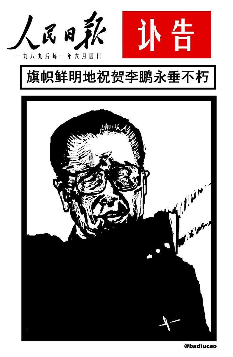 李鹏又死了? My cartoon on Rumors about death of Li Peng,a former Chinese politician who is responsible for the Tiananmen Massacre.