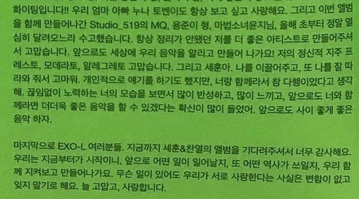"""#WhatALife Chanyeol Thanks To:  """"Mom, Dad, Noona and Tobennie too, I always miss you, I love you.   To Studio_519 who made this album together, you've worked hard since the start of the year. Thank you for making me, one who always a little out of order, into a better artist."""" <br>http://pic.twitter.com/axyQ30yeR4"""