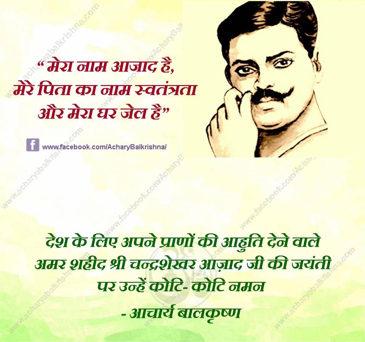 अमर शहीद श्री #चन्द्रशेखर_आज़ाद जी की जयंती पर उन्हें कोटि- कोटि नमन #आचार्यबालकृष्ण #AcharyaBalkrishna #ChandrashekharAzad