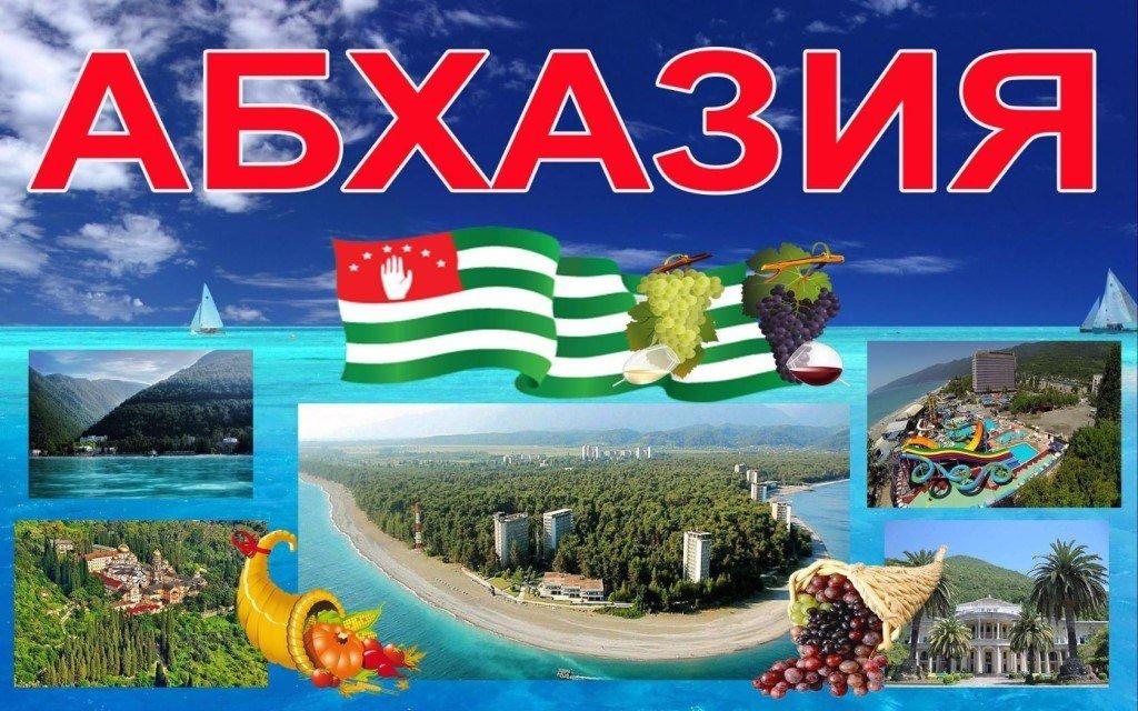 Абхазия фото с надписью абхазия, картинки люблю