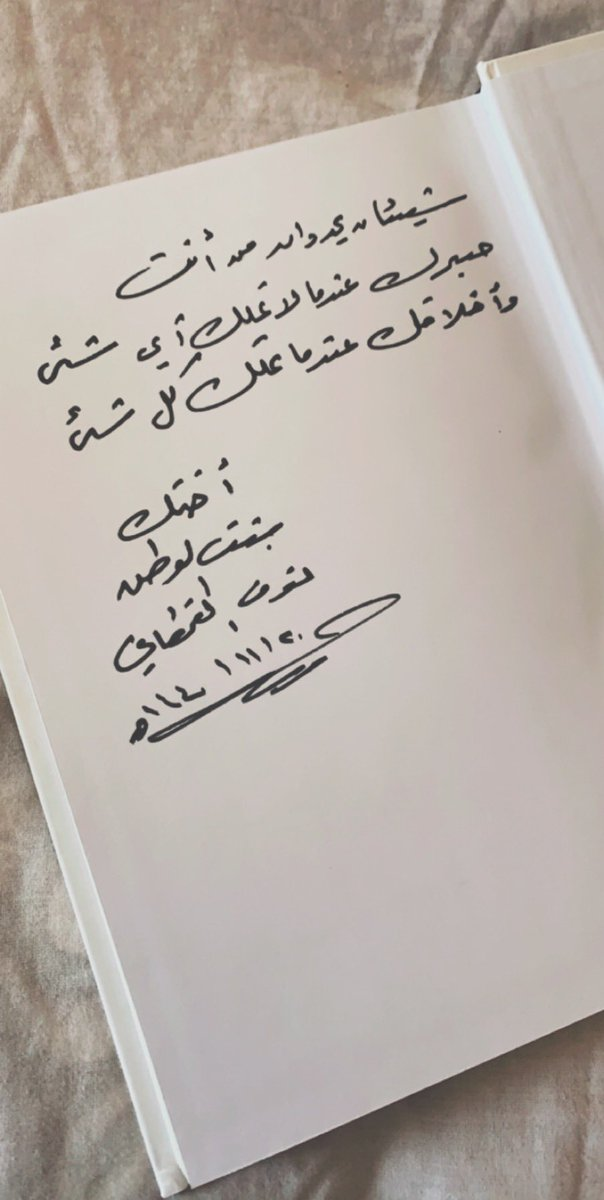 Mahasen Aljohani On Twitter يارب لك الحمد كله ولك الشكر كله Nnq 99 جميـــــــــــــلة هي الكلمات الجميلة من رعاة الجمال