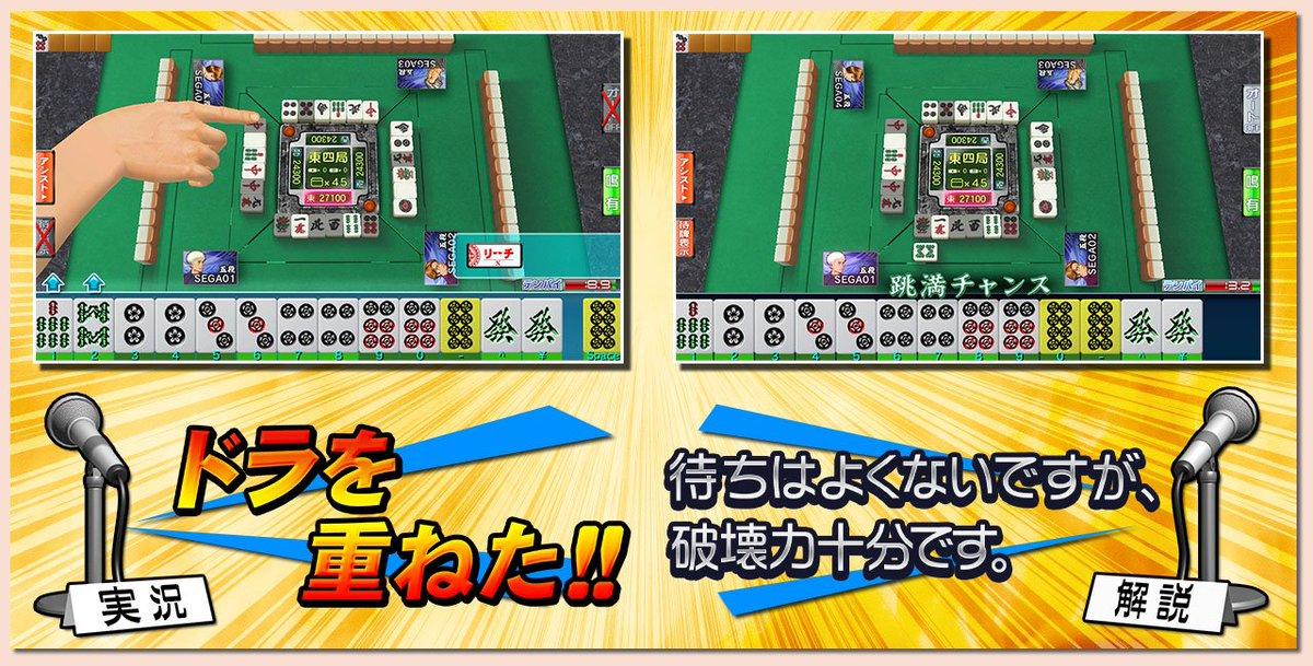 無料のマージャンゲーム