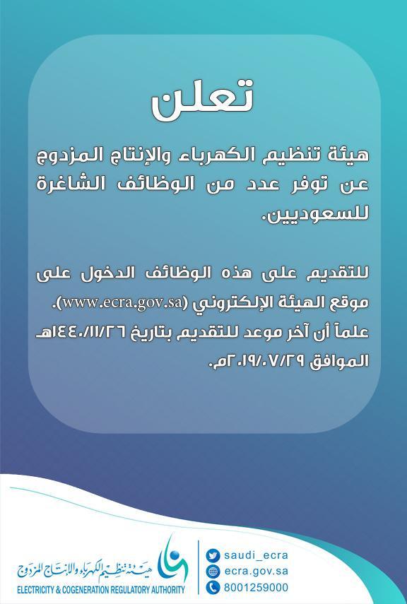 تعلن #هييه_تنظيم_الكهرباء والإنتاج المزدوج عن توفر وظائف شاغرة بمقر الهيئة بمدينة الرياض، مخصصة للسعوديين فقط . للتقديم من خلال الرابط : https://t.co/suMMeERoNv #وظائف_شاغرة #وظائف_الرياض #وظائف @Saudi_ECRA