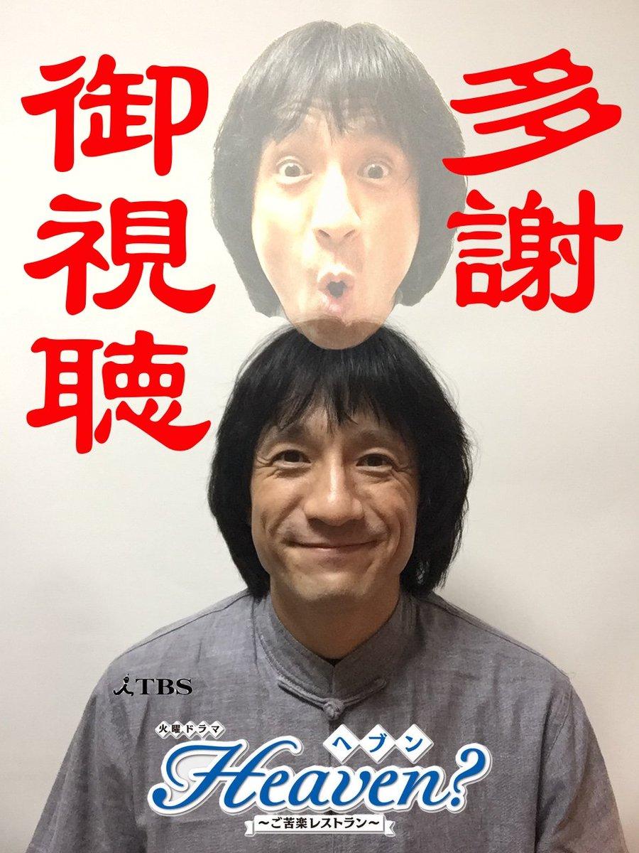 """ジャッキーちゃん (本人) on Twitter: """"TBS火曜ドラマ 『Heaven?ご ..."""