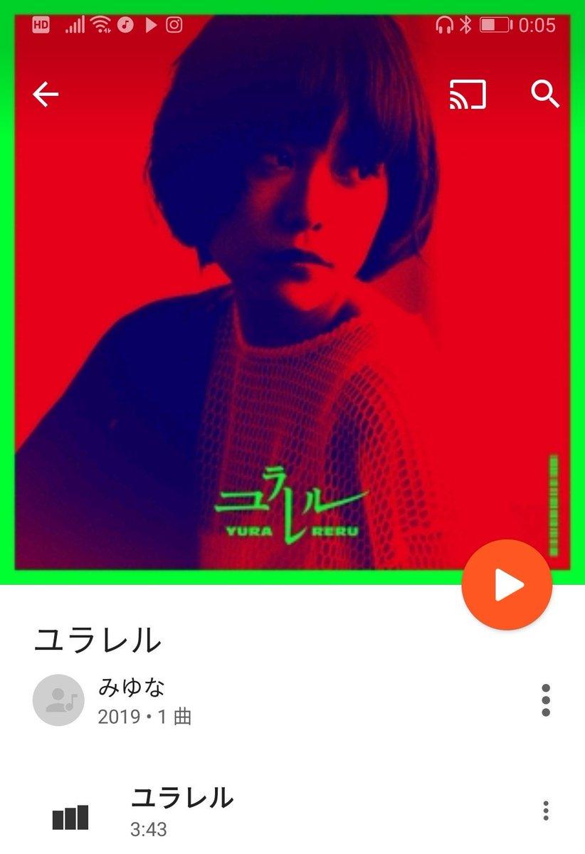 早速http://music.jpでダウンロード♪ 聴き込んでなつめに込めた想いも感じてみよう #ユラレル #見えない目撃者  #みゆな #吉岡里帆 #高杉真宙