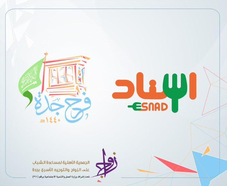 Esnad Foods/ إسناد (@esnadfoods) | Twitter
