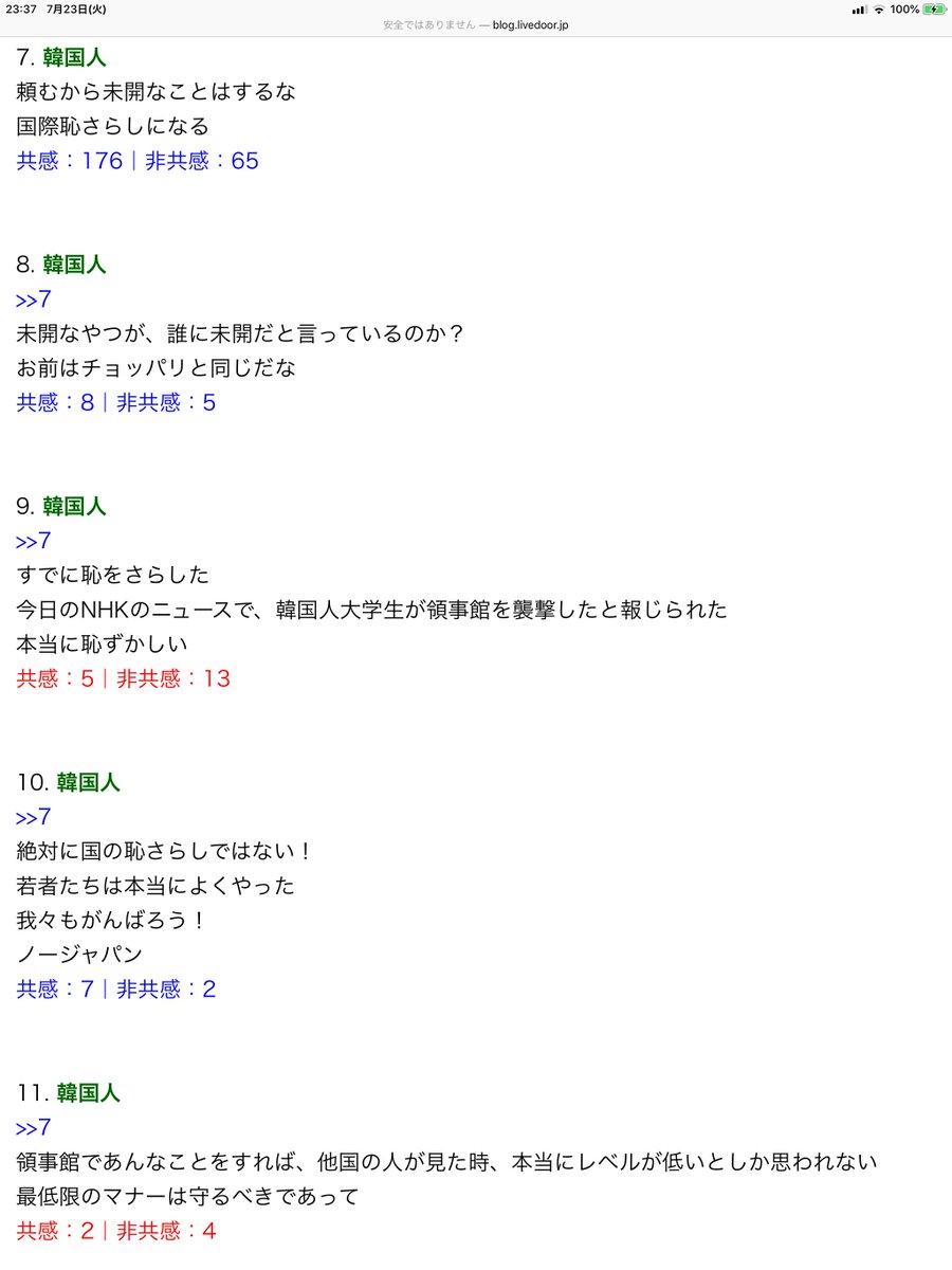Livedoor カイカイ