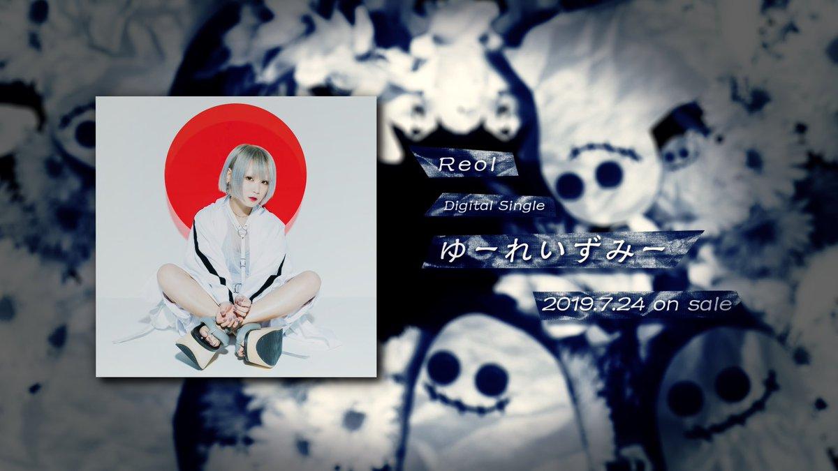 🔴新曲リリース🔴本日7月24日、新曲「ゆーれいずみー」を配信リリース!2020年初頭リリース予定のアルバム制作に着手したReolが最初に完成させた楽曲です。Reol史上最もキャッチーなサマー・アンセムが完成しました!今すぐ聴いてください👻