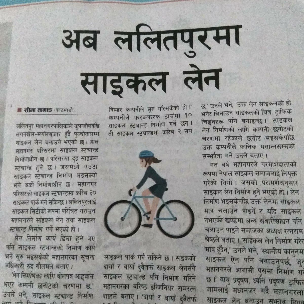 Perhaps the best news in decades in a newspaper like #Kantipur. The initiative to be happy about. - Translation: Cycle lane in Lalitpur now.-#kathmandu #lalitpur #nepal #birgunj #cycle #cycling #cyclelane #environment #pollution #fitness #healthy #SmartCity