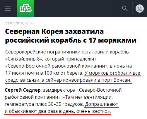 Истребители Южной Кореи открыли огонь по российскому самолету после нарушения ним границы - Цензор.НЕТ 3019