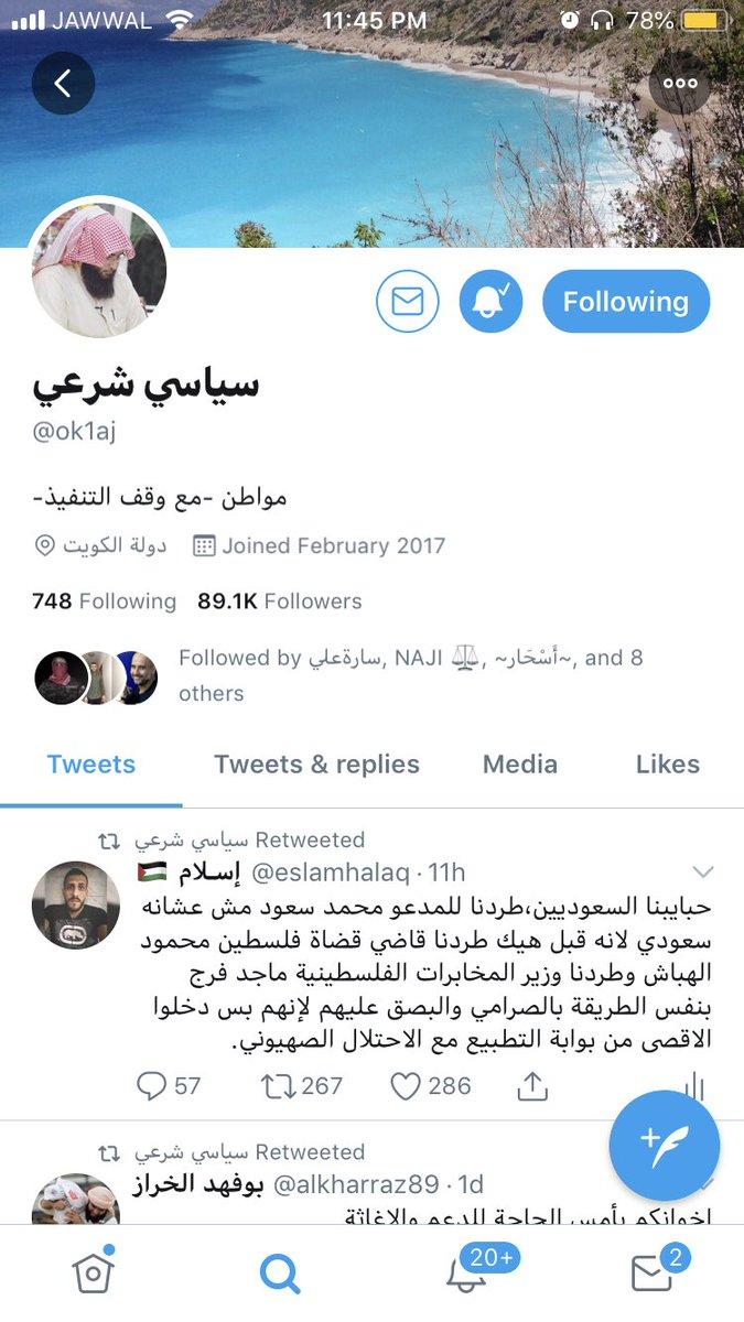 سياسي شرعي على تويتر الله يحييك ويحفظك حبيبنا