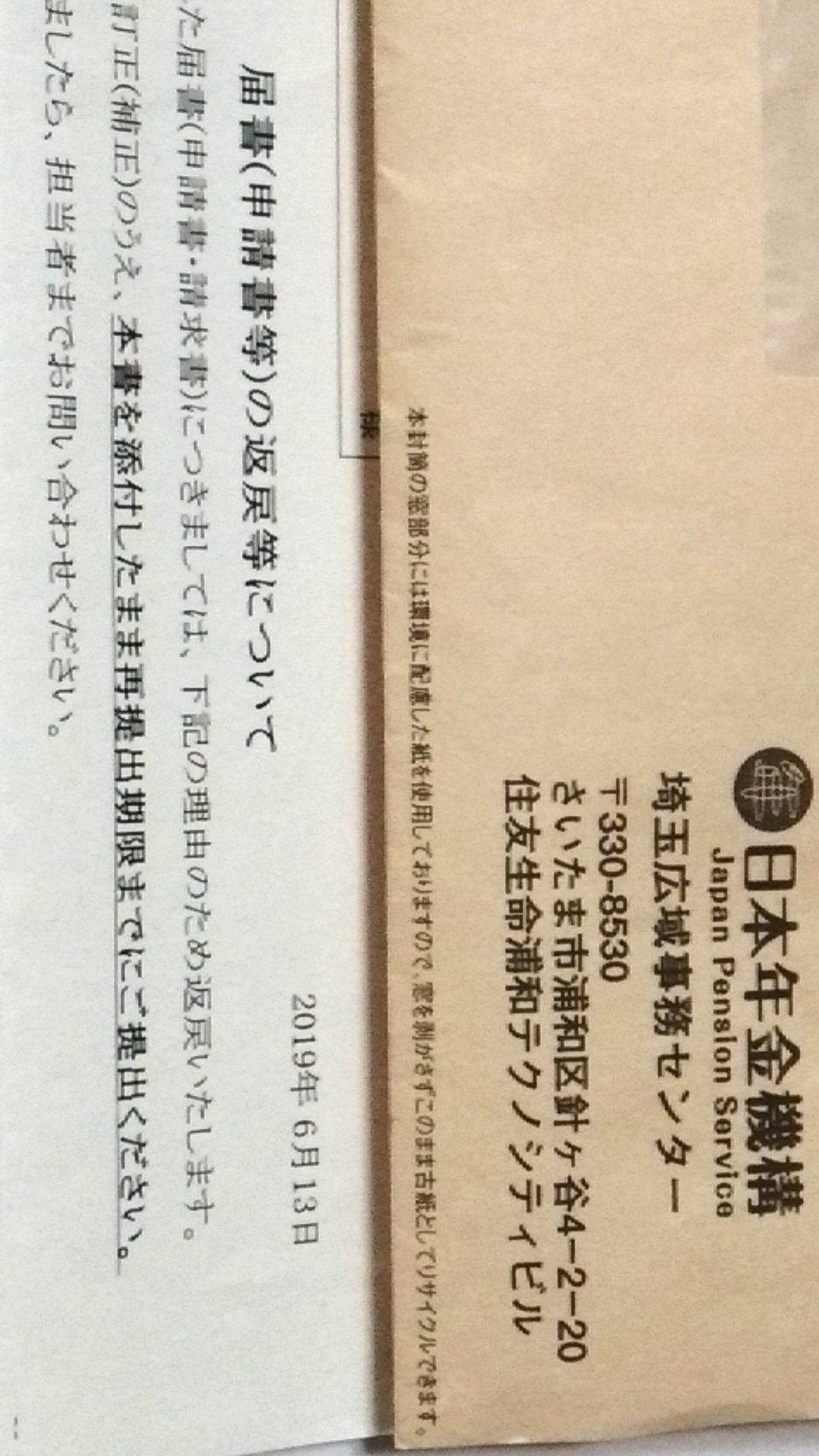 広域 日本 事務 年金 センター 埼玉 機構