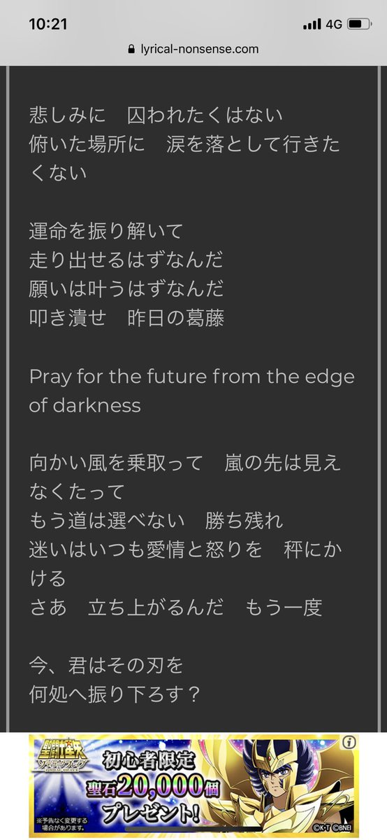 from the edge 歌詞