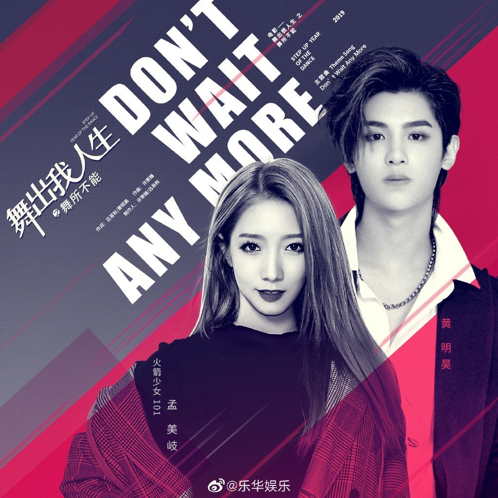"190723 — #ATT ♎️ Confiram ""Don't Wait Any More"", música de Mei Qi e Justin (Huang Minghao) para o filme Step Up: Year Of The Dance!  🔗: https://youtu.be/o_Hm5gCXcq4  cr; TrendingWeibo"