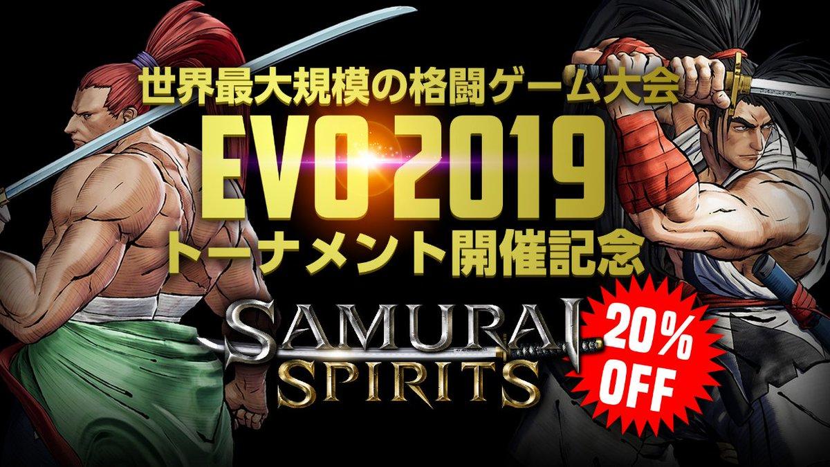 サムスピ「EVO 2019」記念セール