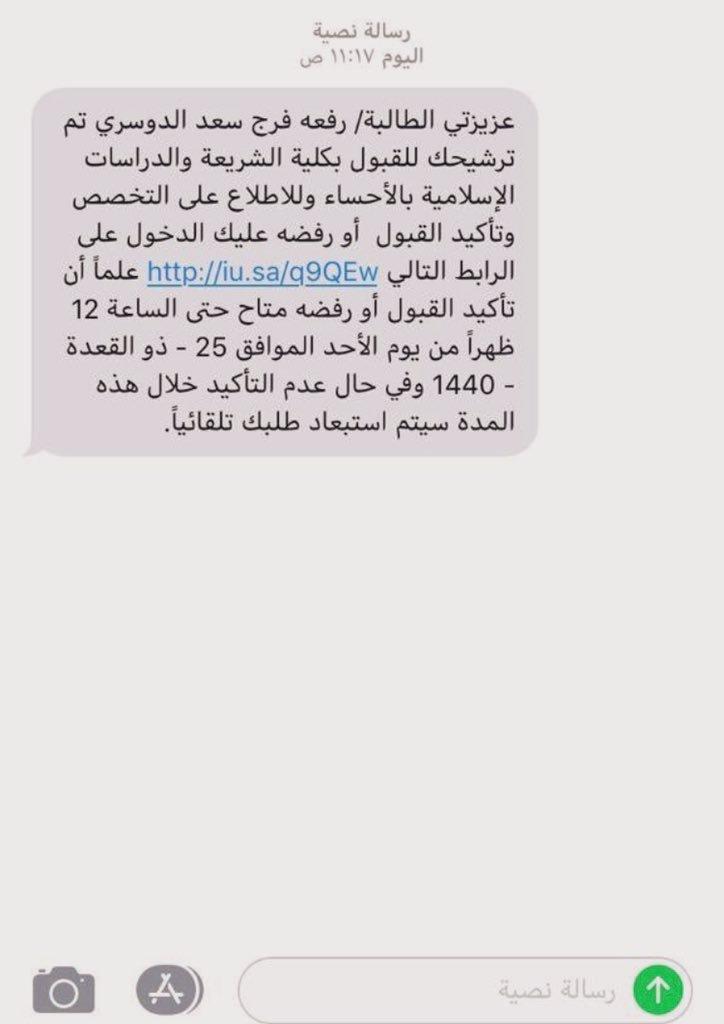 جامعة الملك فيصل انتساب Kfu669 Twitter