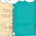 Image for the Tweet beginning: (الرضاعة الطبيعية): قال الله تعالى