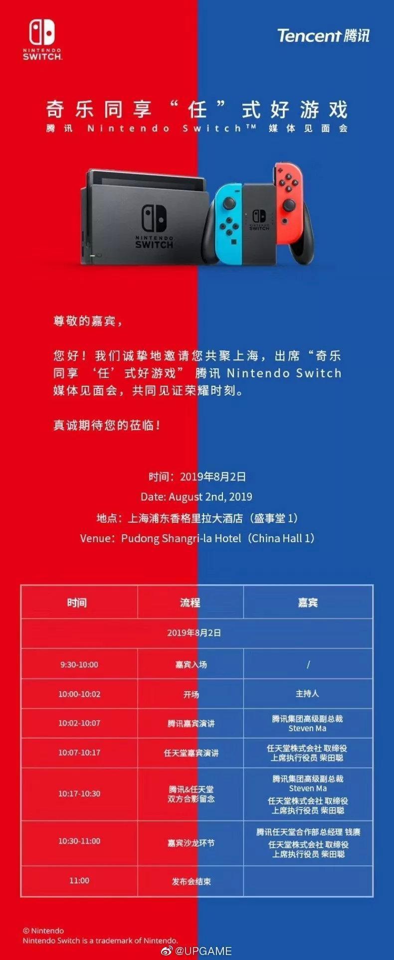 EAOEMMhX4AE_m68?format=jpg&name=large Gigante tecnológica pode ajudar Nintendo a lançar Switch na China
