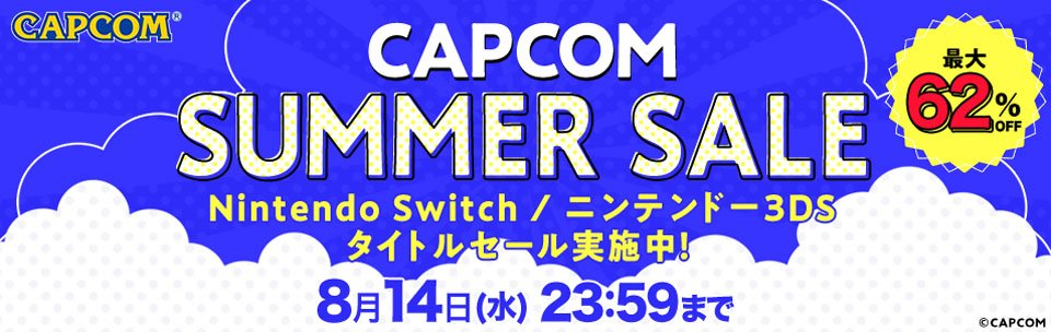 「CAPCOM SUMMER SALE」