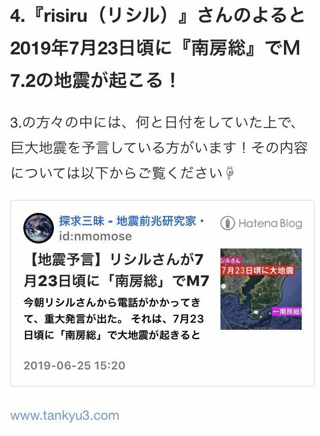 百瀬 地震 予言
