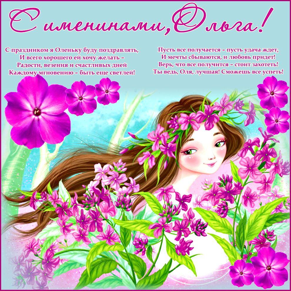 Картинки детей, живая открытка с днем ангела ольги
