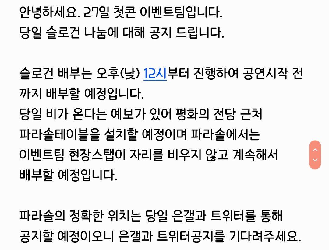 📢 27일 토요일 첫콘 슬로건 나눔 공지문의사항은 DM 부탁드립니다. #은지원 #eunjiwon #ウンジウォン #殷志源 #G1 #은지원갤러리 #은갤
