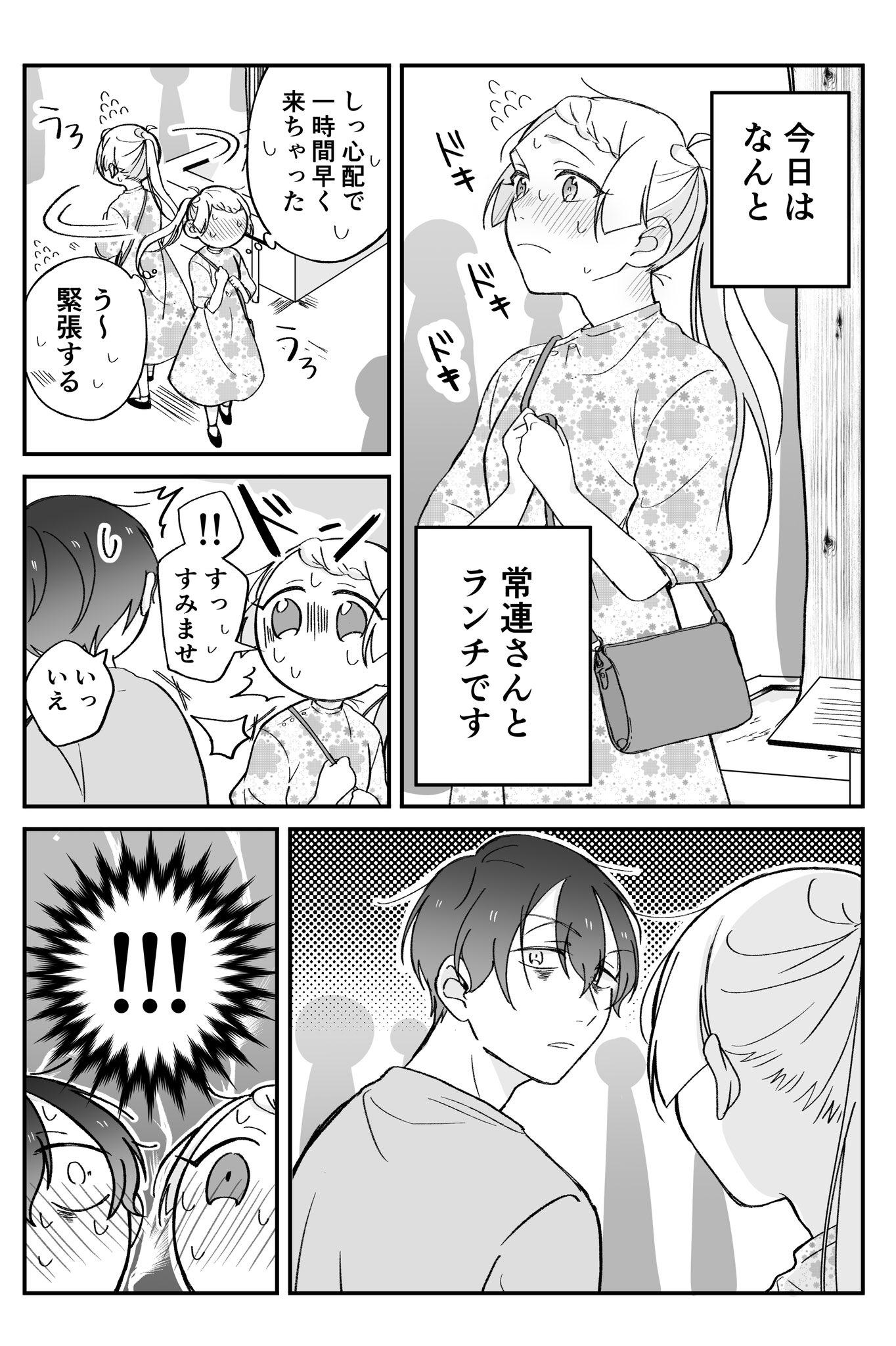 【創作漫画】とある店員と客の話5