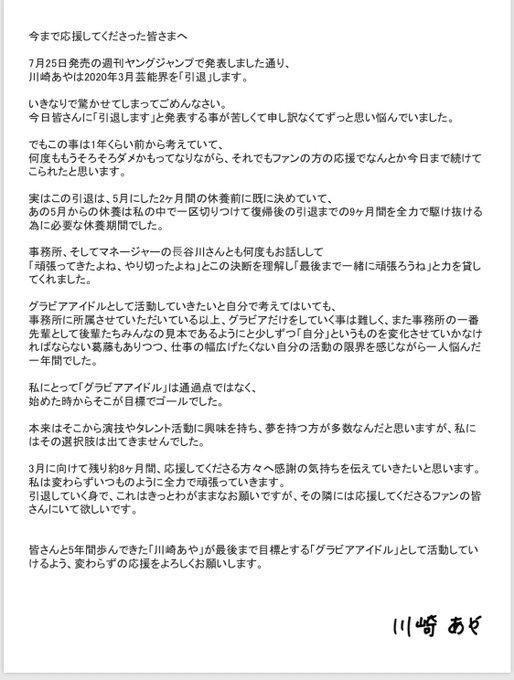 グラビアアイドル川崎あやのTwitter自撮りエロ画像1