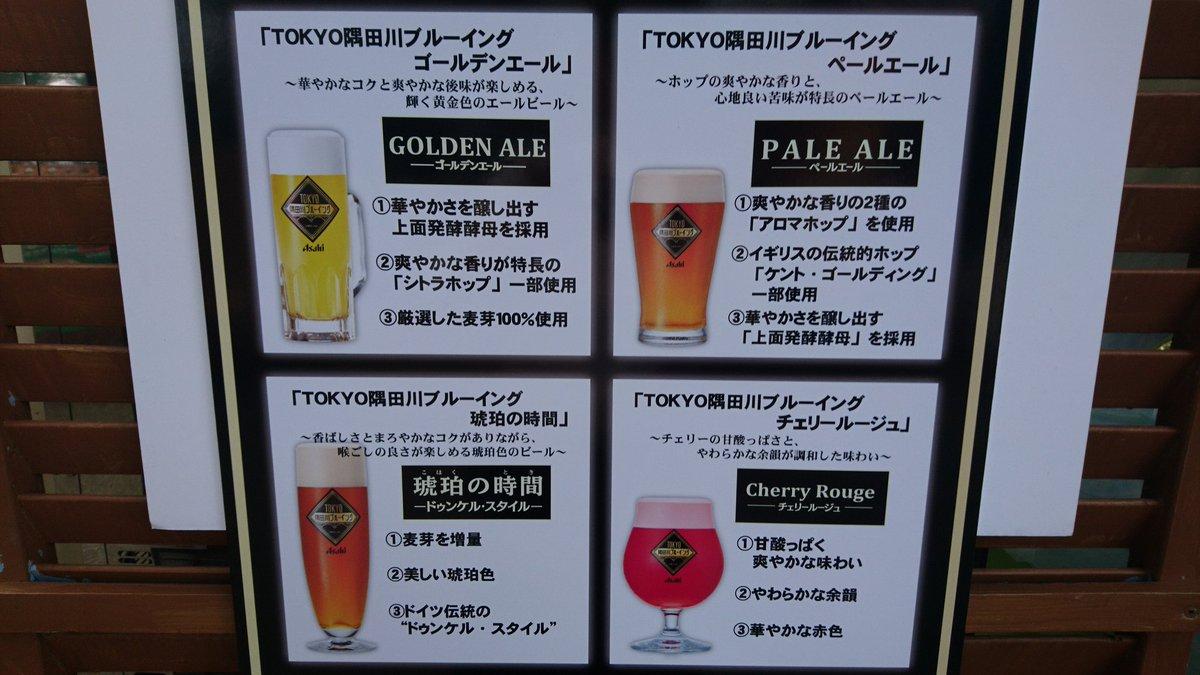 7/27・28は隅田川ブルーイングが飲み放題 4種類のビールをご用意して待ってます!この超お得なイベントを見逃すな! 27日は隅田川の花火大会が有ります。ビアマウントでは隅田川ブルーイングで盛り上がろう! #高尾山 #高尾山ビアマウント #隅田川ブルーイング #飲み放題pic.twitter.com/iEHNKT6sbq