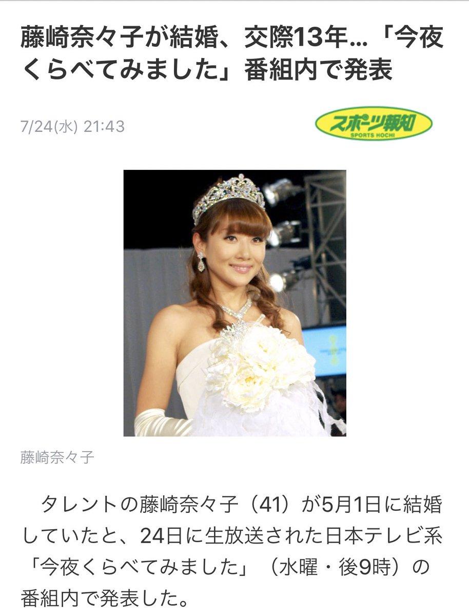 奈々子 結婚 藤崎