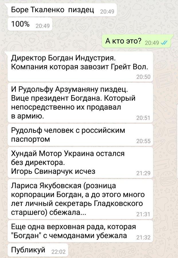 """В ГБР заявляют, что Порошенко является фигурантом 11 уголовных производств, а в """"Европейской солидарности"""" это отрицают - Цензор.НЕТ 2521"""