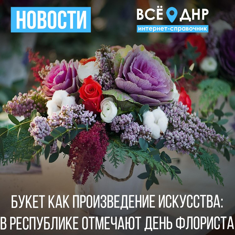 Вдвоем, картинки с днем флориста поздравления