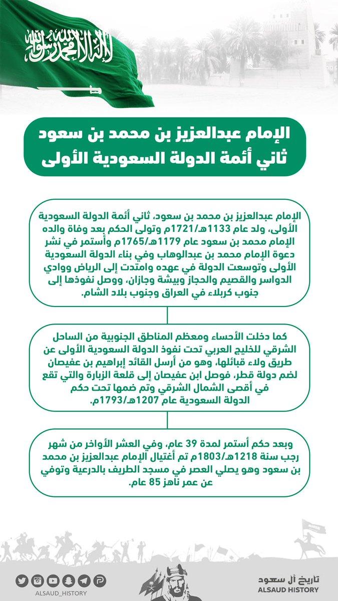 مؤسس الدولة السعودية الثانية هو الإمام موقع المحيط