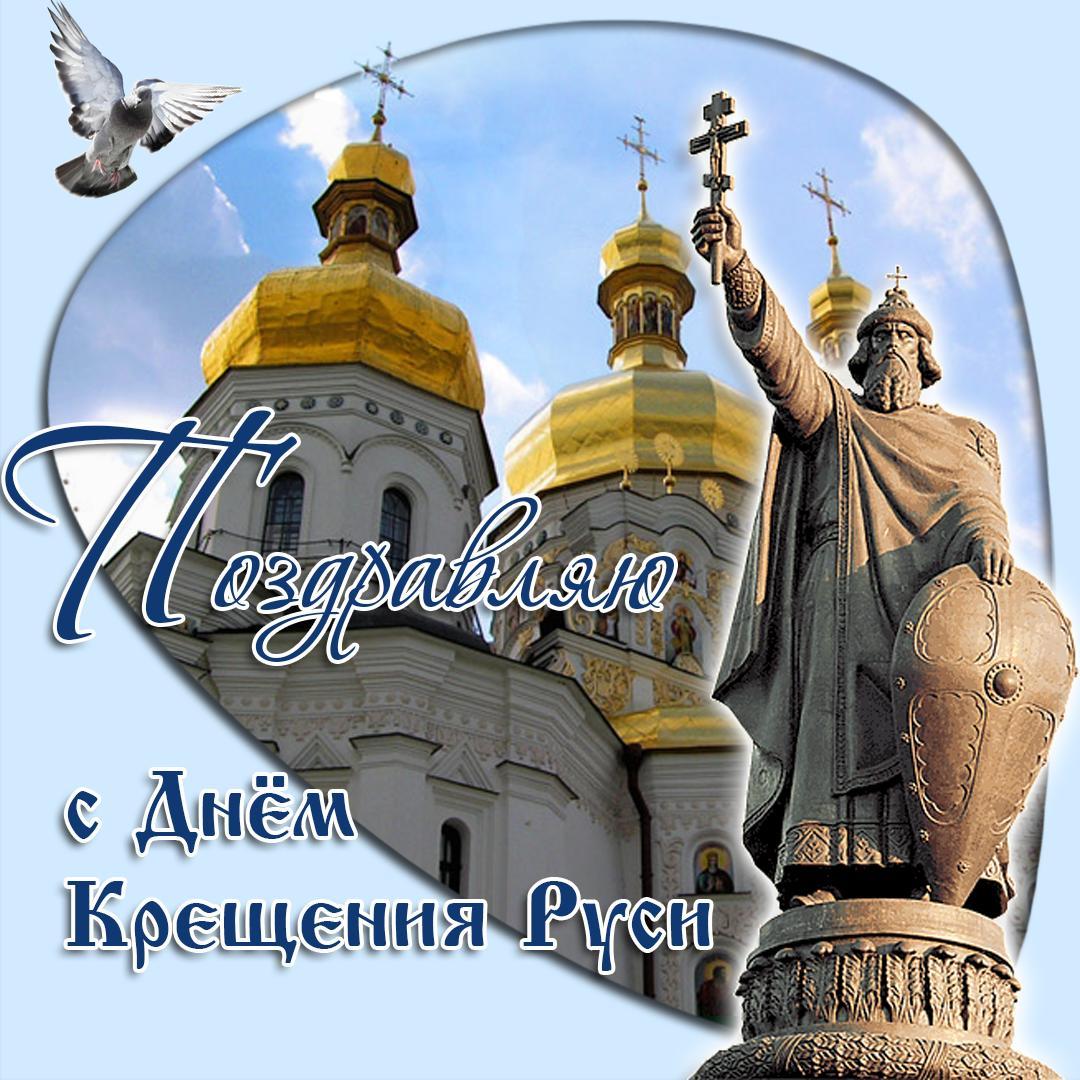 Картинки к крещению руси 28 июля, смешные картинки открытки
