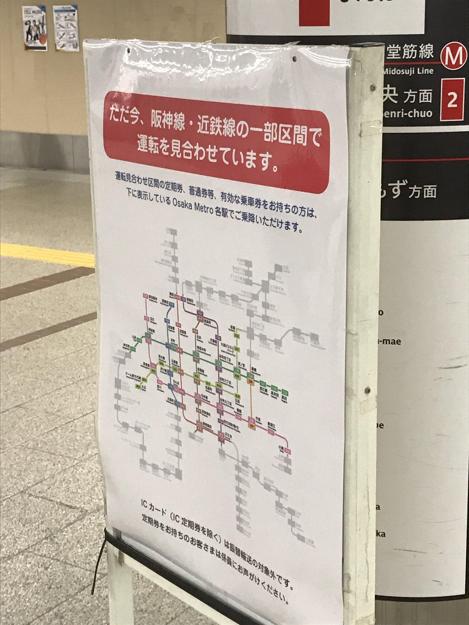 奈良線の近鉄枚岡駅~額田駅間で人身事故が起きた掲示板の画像