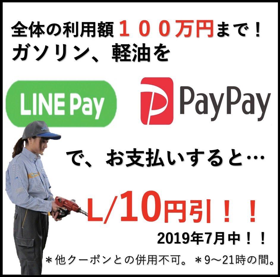 Paypay ガソリン スタンド