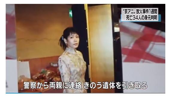 遺体 写真 京都アニメーション