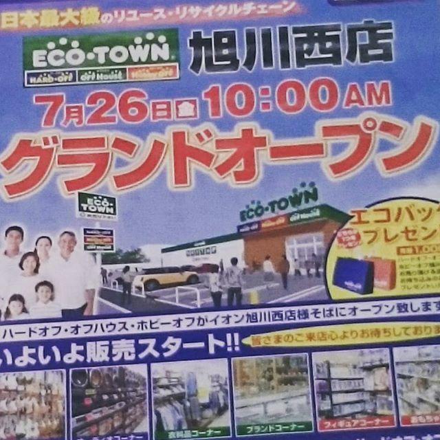 オフハウス札幌平岡店の画像