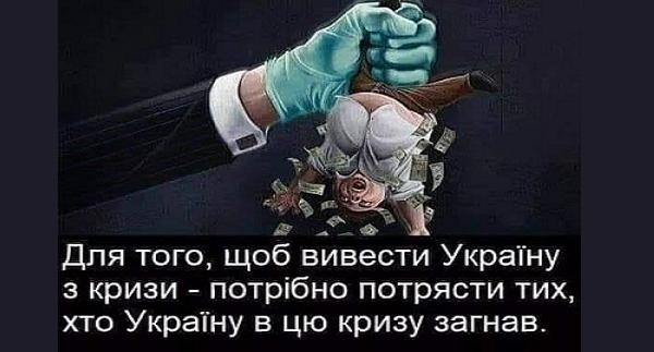 """""""Слуга народу"""" пропонує ввести """"громадянську конфіскацію"""" незаконних активів - Цензор.НЕТ 5998"""