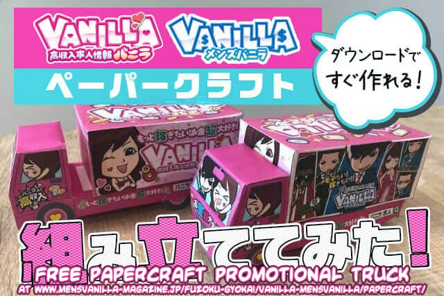 Another free #papercraft promotional truck with a cute